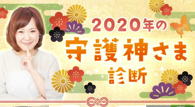 2020年の守護神様診断