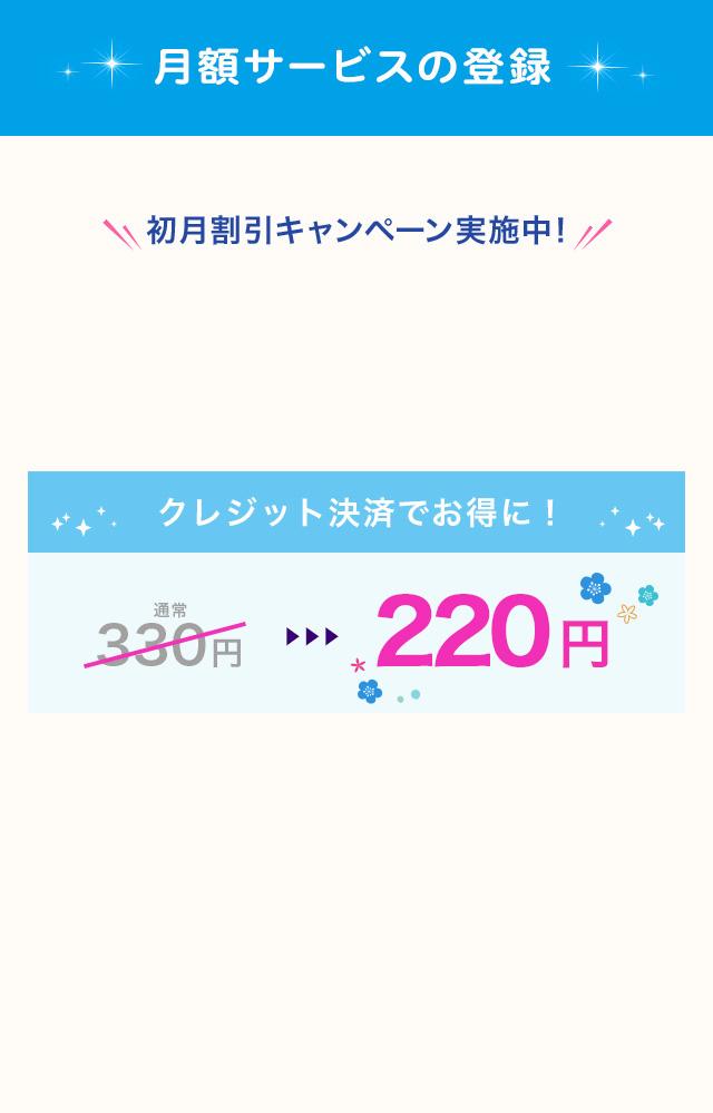 クレジット決済でお得に!330円→220円