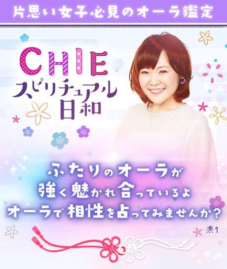 CHIEのサイト