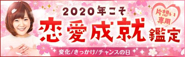 2020年こそ恋愛成就鑑定